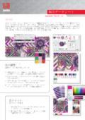 アパレル業界向けソリューション『Kaledo Print』 表紙画像