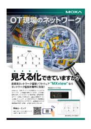 産業用ネットワーク管理ソフトウェア『MXview』 表紙画像