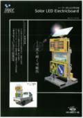 『ソーラー式LED電光盤 SD-1214型/SD-1215型』 表紙画像