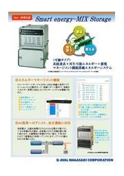 Smart Energy-MIX Storage [可搬タイプ マネージメント機能搭載エネルギーシステム] 表紙画像