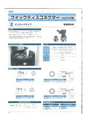 カップリング『クイックディスコネクター N205型』 表紙画像