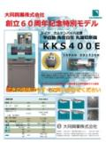 【60周年記念キャンペーン資料】ユニバーサル丸鋸切断機シリーズ 表紙画像
