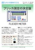 電力測定_フリッカメータ 表紙画像