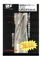 高級粉末ハイス『RODES-CUTエンドミル』カタログ 表紙画像