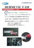 工業用シーリング剤 多用途配管シール剤 「F-119」