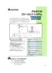 付着防止空気輸送システム『フリーウェイ・システム』 表紙画像