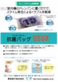 ドレンスライム抑制剤 ミリオンガード抗菌バックDSGX カタログ