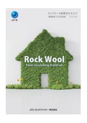 総合カタログ3 ロクセラム保温保冷・吸音・断熱材の製品ラインアップ 表紙画像