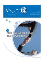 導入事例 建築会社様インタビュー MER-SYSTEM【4】 表紙画像