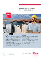 長距離対応の3Dレーザースキャナー 『Leica ScanStation P50』製品カタログ 表紙画像