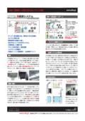 サーバー室の温度を最適化 ZITS熱拡散システム 表紙画像