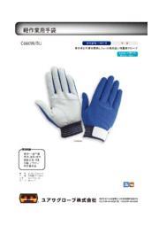 軽作業用手袋『C660W/BU』 表紙画像