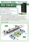 【鉄道EN50155/M12コネクタ/非管理スイッチハブ】TES-150-M12 表紙画像