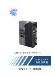 ステッピングサーボモータ MSA2208R 表紙画像