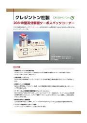『208HR型高分解能ターボスパッタコーター』 表紙画像
