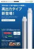 蛍光灯形LED 直結専用40形「ECL-LD40Fシリーズ」