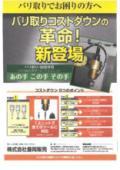 バリ取り・研磨専用スピンドルユニット『あの手 この手 その手』 表紙画像