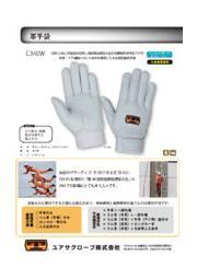牛革手袋『C340W』 表紙画像