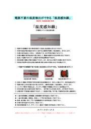 温度感知線製品カタログ 表紙画像
