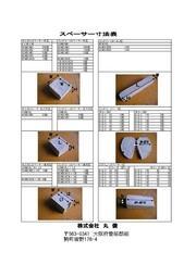 スペーサーパンフレット 表紙画像