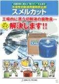 腐敗防止剤『スメルカット』 表紙画像