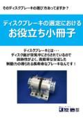 制御装置ディスクブレーキの技術資料「ディスクブレーキの選定におけるお役立ち小冊子」