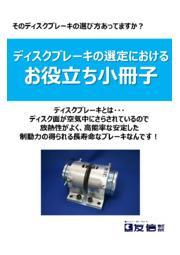 制御装置ディスクブレーキの技術資料「ディスクブレーキの選定におけるお役立ち小冊子」 表紙画像