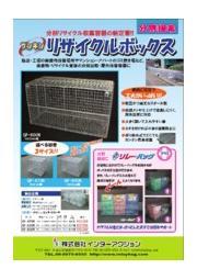 屋外設置もできるメッシュタイプ分別容器「リサイクルボックス」 表紙画像