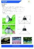 大効率工場用作業灯カタログ