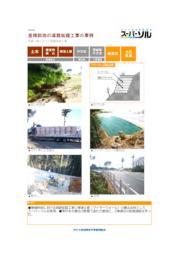 【スーパーソル施工事例】A2 急傾斜地の道路拡幅工事の事例[茨城] 表紙画像
