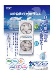 窓用換気扇『ウィンドゥ ツインファン(FMT-200SM)』 表紙画像