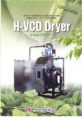 濃縮乾燥機 H-VCD Dryer
