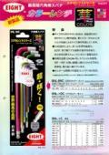 最高級六角棒スパナ カラーレンチ カタログ 表紙画像