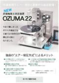 非接触厚さ測定装置『OZUMA22』