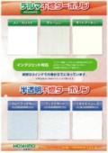 産業用繊維資材 デルマ不燃ターポリン/半透明不燃ターポリン
