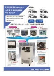 日本テクノサービス株式会社『真空凍結乾燥機』総合カタログ 表紙画像