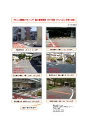 【マンション・公団・住宅の事例】アルコムの減速帯設置例 表紙画像