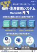 販売・生産管理システム『Marian(R)EX』