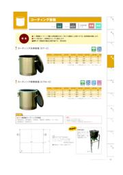 PFAコーティングステンレス容器 【ST-C】【CTH-C】 表紙画像