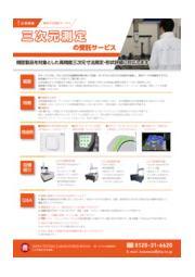 三次元測定の受託サービスカタログ 表紙画像