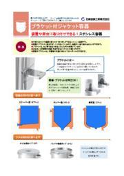 片テーパー型ジャケット容器 ブラケット付【KTT-J-BRK】 表紙画像