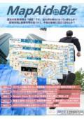 営業支援地図システム『MapAid+Biz』※1か月無料試用OK 表紙画像