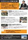 導入事例 vol.2 【物流センター/湿気対策編】
