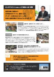 導入事例 vol.2 【物流センター/湿気対策編】 表紙画像