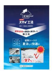 【工場・倉庫の暑さ対策】遮熱シート『サーモバリア』※サンプル進呈 表紙画像