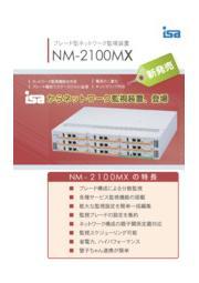 ブレード型ネットワーク監視装置 「NM-2100MX」 表紙画像