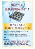 カタログ『異物除去用格子型マグネット DGHシリーズDGSシリーズ』 表紙画像