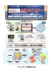 設備点検支援システム『点検マスター』 表紙画像