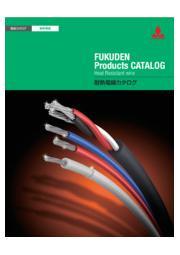 株式会社福電 耐熱電線取扱製品カタログ 表紙画像