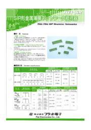 【製品カタログ】SIP形金属薄膜ネットワーク抵抗器 表紙画像